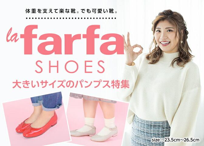 la farfa(ラ・ファーファ)
