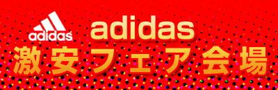 アディダス激安会場!