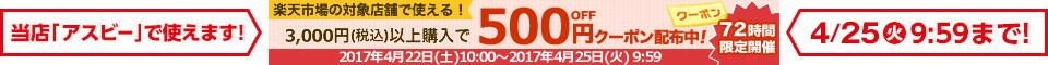 0422 ¥500クーポン