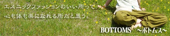 エスニックファッション・アジアンファッションAsha〜アーシャー〜:ボトムス