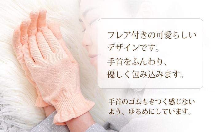 フレア付きで手首もふんわり包みます。