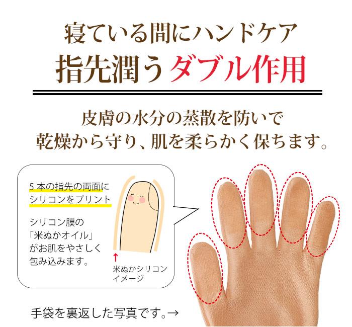 指先まで潤う、しっかり保湿のできる手袋です。