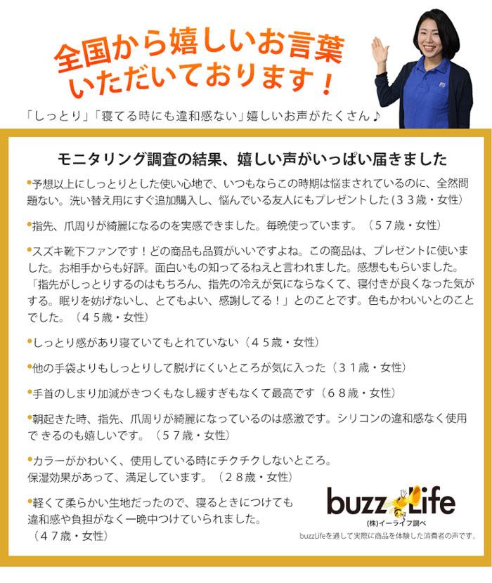 米ぬかシリコンおやすみ手袋は、多くの方から選ばれています。