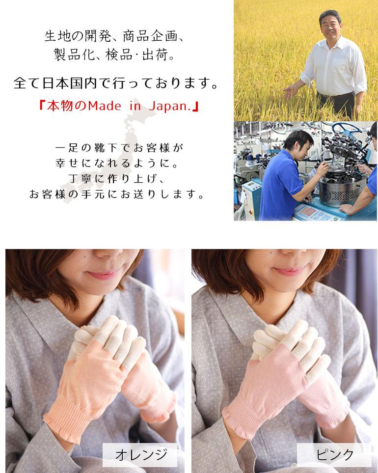 日本製のハンドケア手袋です。米ぬかシリコンおやすみ手袋は、ピンクとオレンジ。どちらも優しい色です。