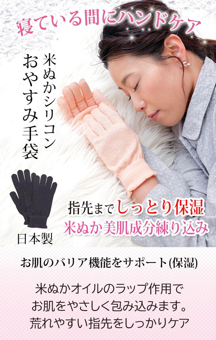 荒れた手に。米ぬかシリコンおやすみ手袋は、指先までしっとり保湿します。