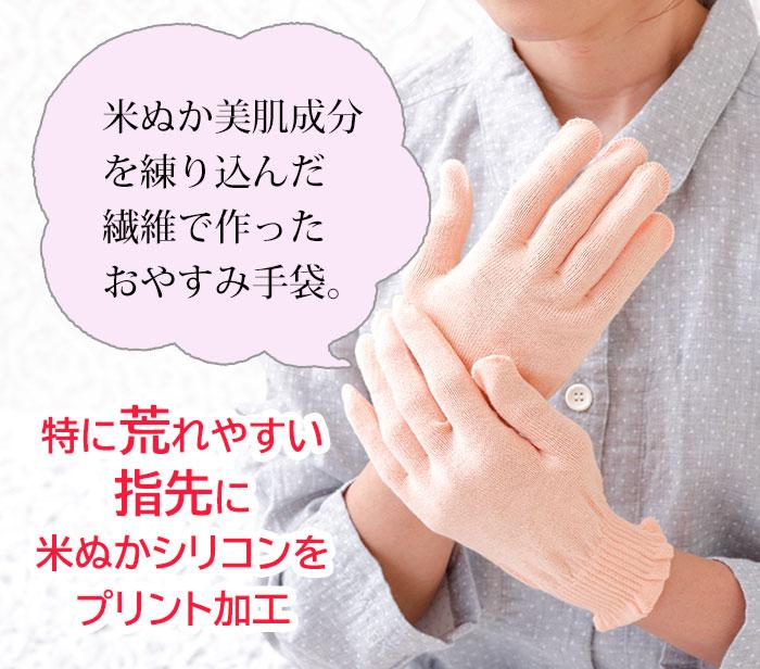 荒れた指先に、米ぬかシリコンでしっかり保湿。米ぬかシリコンおやすみ手袋