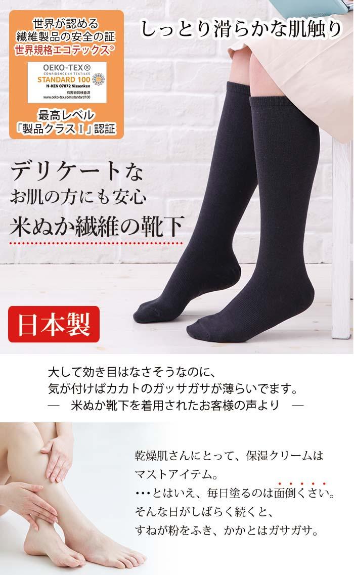 米ぬか美肌成分を靴下全体に練り込んだ米ぬか繊維のハイソックスです。