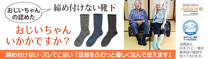 締め付けない靴下。足首をそっと優しく支えるような靴下です。
