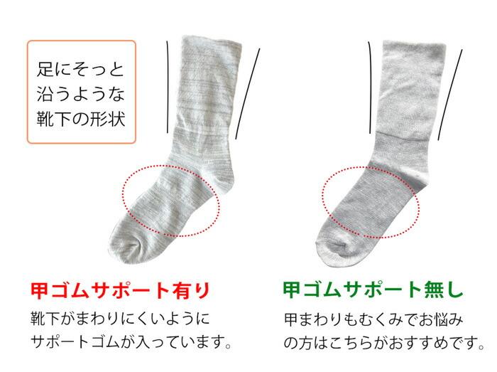 締め付けない靴下、甲ゴムありとなしがあります。