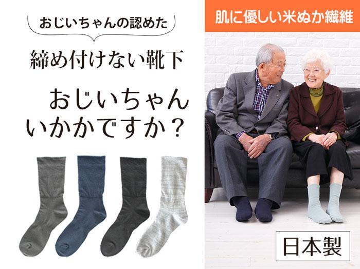 締め付けない靴下です。米ぬか美肌成分を靴下全体に練り込み、お肌のバリア機能をサポート。