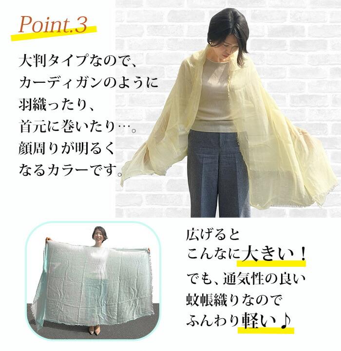 ふんわり米ぬか 蚊帳織りストール