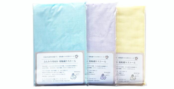 ふんわり米ぬか 蚊帳織りストールは明るいカラーの3色