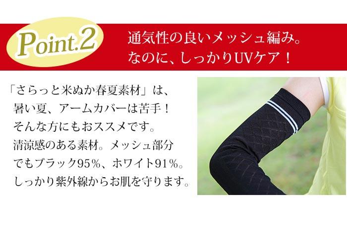 米ぬか繊維のアームカバーは、シャリ感がありながら、滑らかな肌触りです