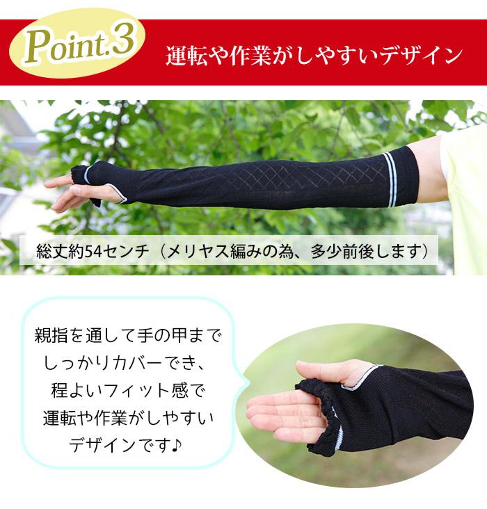 米ぬか繊維のアームカバーは、手の甲までしっかりUV対策