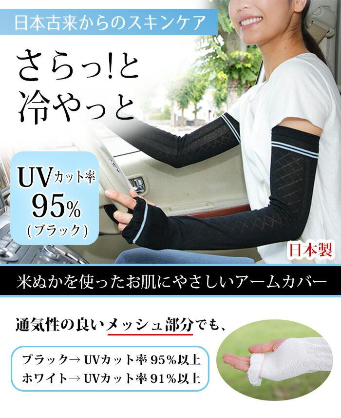 米ぬか繊維のアームカバーは、シャリ感があり、滑らかな肌触り。紫外線から守ります。