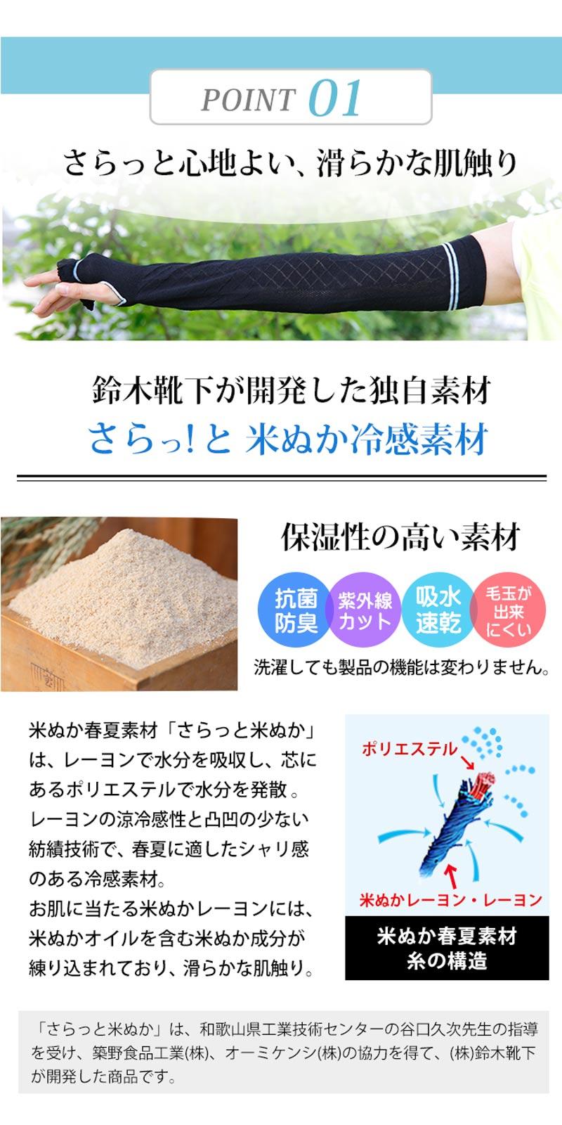 米ぬかアームカバーは、さらっと爽やかな着用感。アームカバーが苦手な方にもおすすめ。