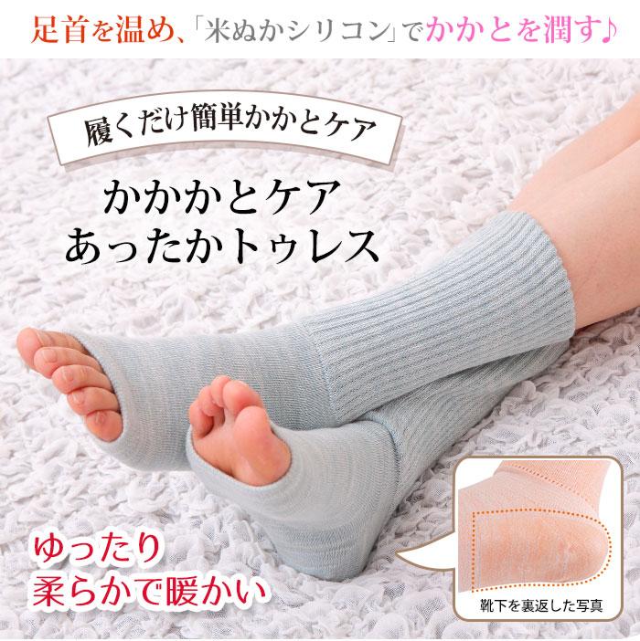 かかと潤う、しっかり保湿のできるかかとケア靴下です。