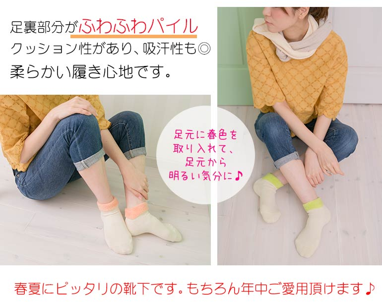 鈴木靴下 米ぬか繊維【歩くぬか袋】 靴の履きやすい足首やわらかパイル