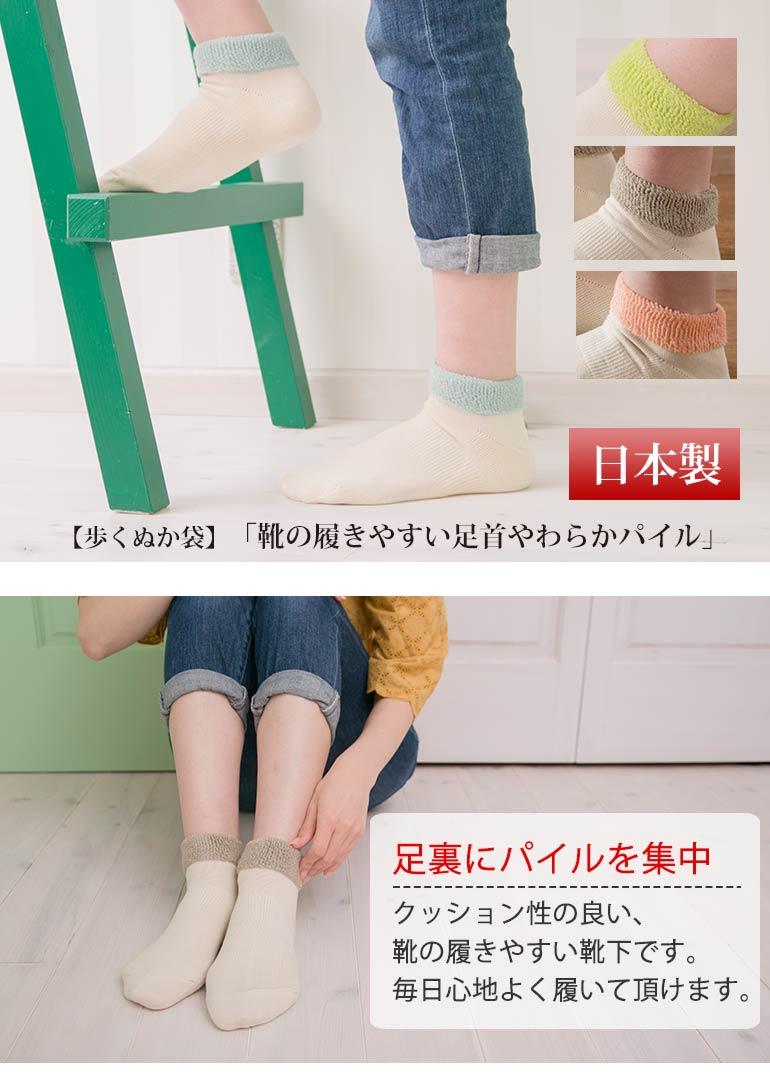 アトピー協会推奨品【歩くぬか袋】 クッション性のよい足裏パイルです。