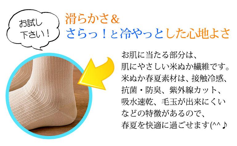 さらっと冷やっと、接触冷感!米ぬか繊維の春夏素材