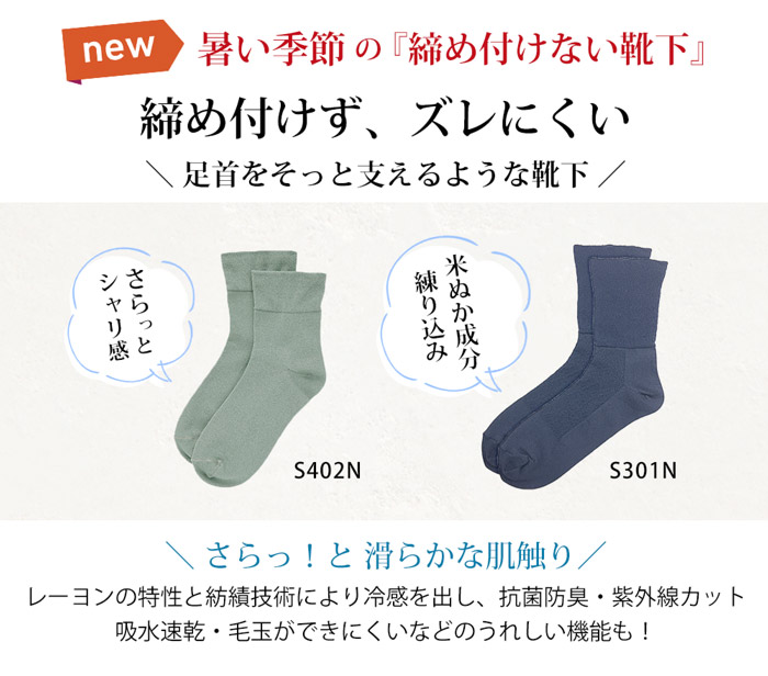 締め付けない靴下。さらっと快適、夏にぴったりな米ぬか春夏素材