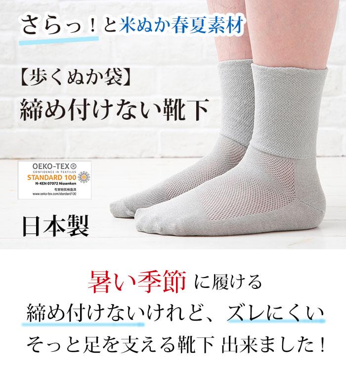 春夏素材の「締め付けない靴下」は、締め付けないけれど、ズレにくい。シャリ感があり、滑らかな肌触りの靴下です