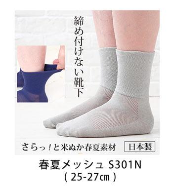 米ぬか春夏素材 締め付けない靴下メッシュ