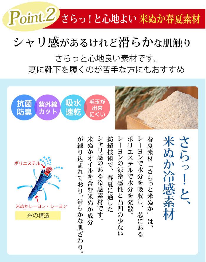 米ぬか春夏素材の「締め付けない靴下」は、抗菌防臭。毛玉が出来にくい靴下です。