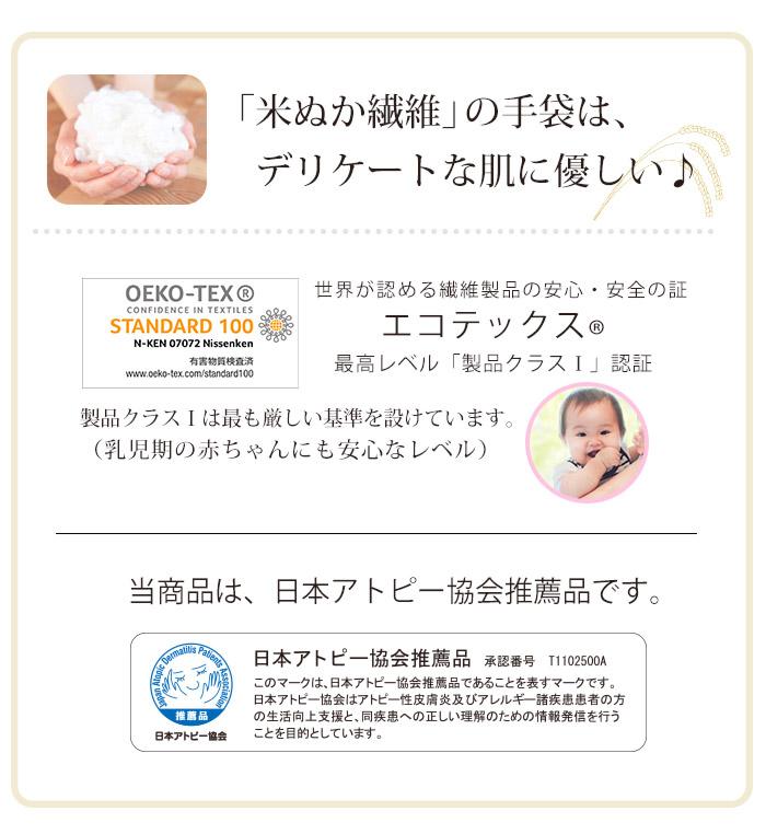 米ぬかシリコンおやすみ手袋は、世界規格エコテックスの認証を受けました。また、日本アトピー協会の推薦品です。