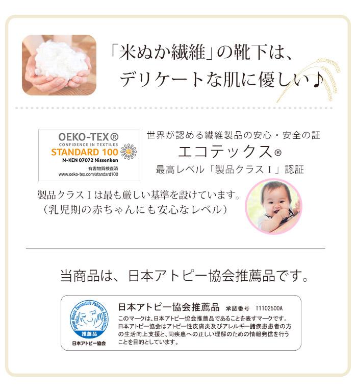 当商品は、世界規格エコテックスの認証を受けました。日本アトピー協会推薦品です。靴下