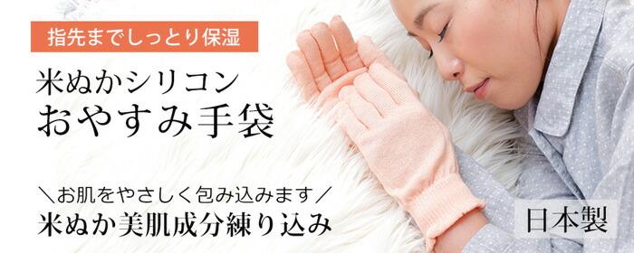 指先までしっとり保湿!米ぬかシリコン おやすみ手袋で、ハンドケア