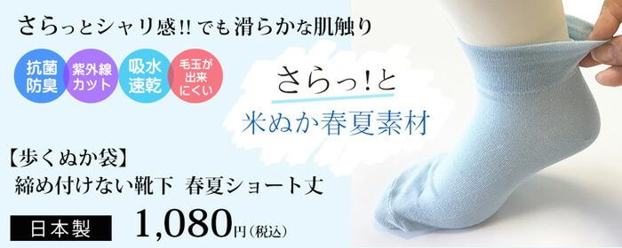 米ぬか春夏素材の締め付けない靴下
