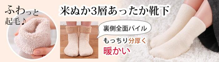 米ぬか3層あったか靴下。たっぷりの空気層を含み、3層構造で厚みのある靴下です。