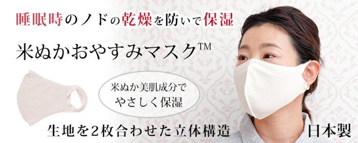 肌にやさしい 米ぬかおやすみマスク