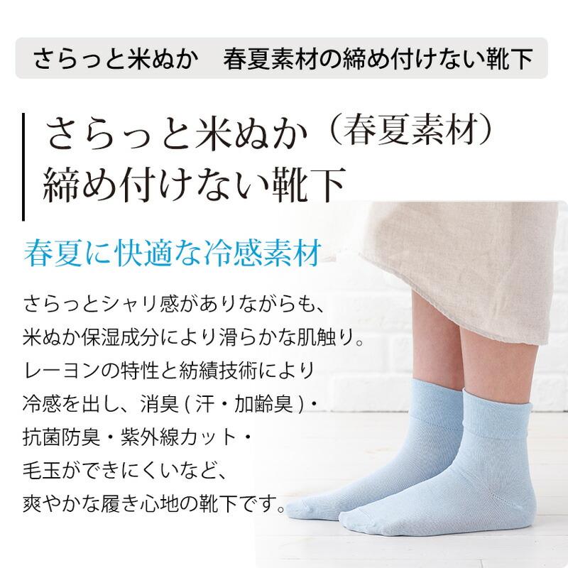 靴下の素材、米ぬか春夏素材について