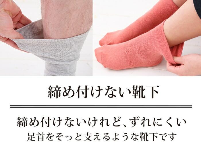 締め付けない靴下
