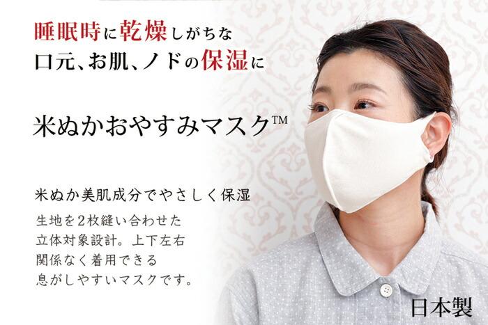 米ぬか繊維のマスク