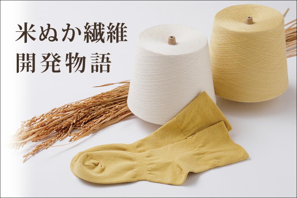 米ぬか繊維について