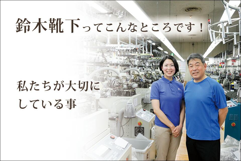 鈴木靴下はこんな会社です
