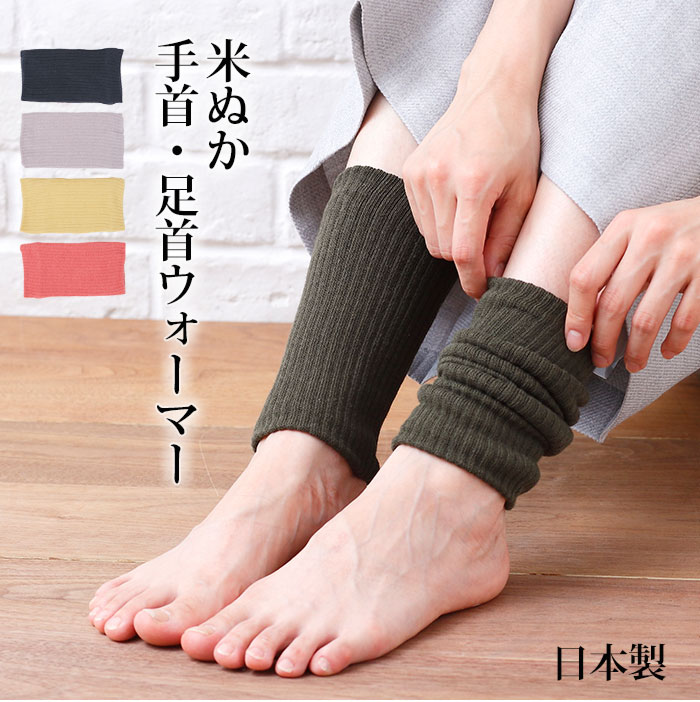 手首、足首を温めて、冷えから守ります。アームウォーマーとして、レッグウォーマーとして使えます