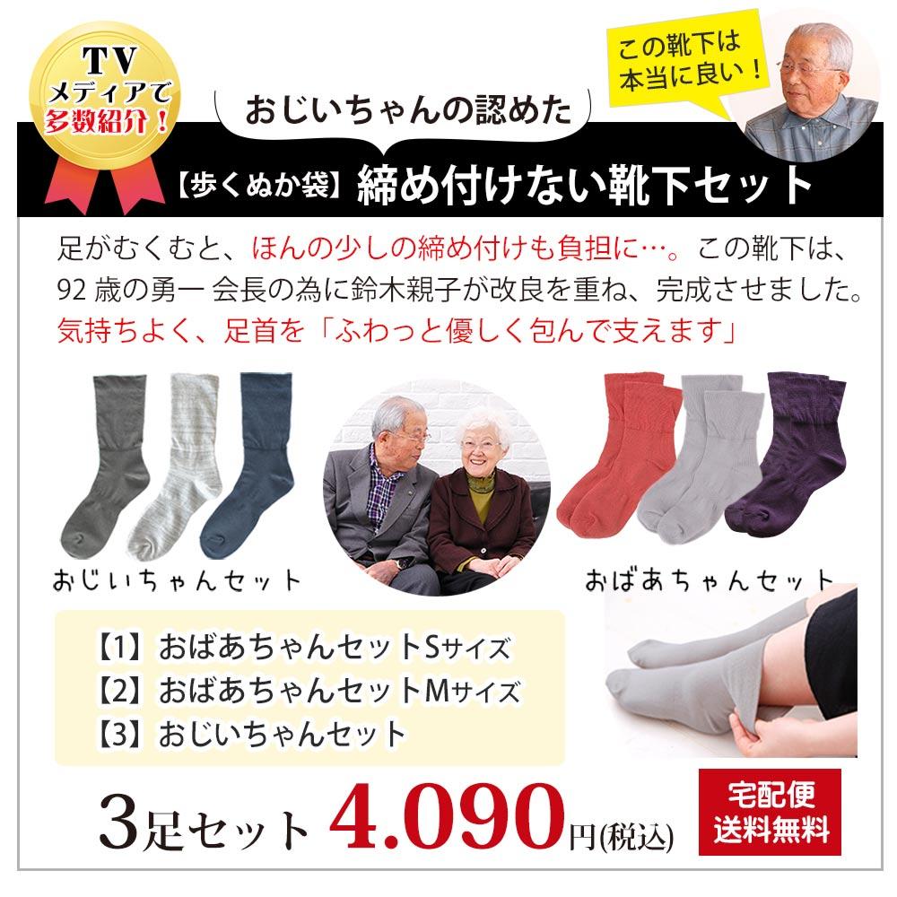 敬老の日ギフトに。締め付けない靴下は、足首ゆったり、肌にやさしくやわらかい靴下です