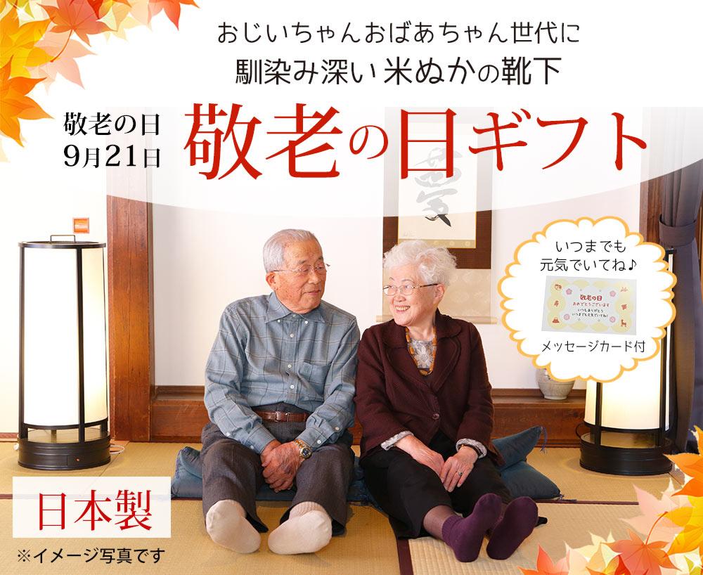 敬老の日ギフト。鶴瓶の家族に乾杯、テレビ朝日羽鳥慎一モーニングショーでも紹介された「締め付けない靴下」です。