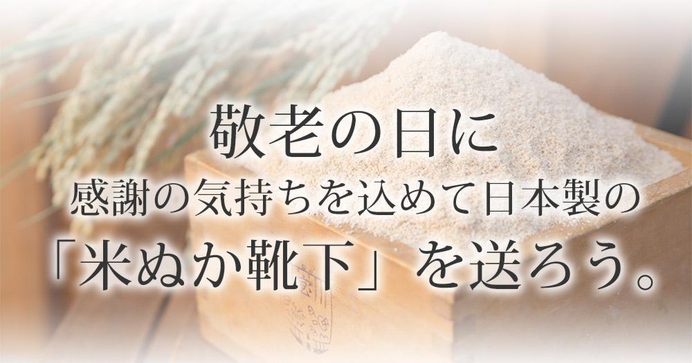 敬老の日ギフトに。米ぬかの靴下を贈ろう。