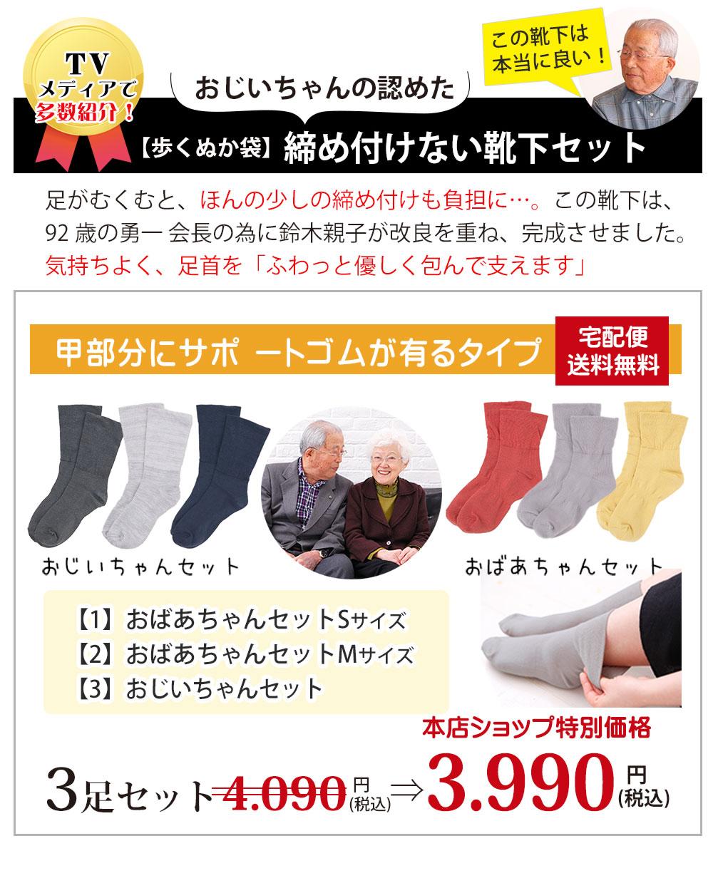 敬老の日ギフトに。締め付けない靴下は、足首ゆったり、肌にやさしくやわらかい靴下です3足サポートあり