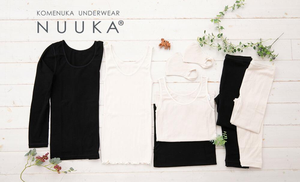 米ぬか繊維の新しいブランド「NUUKA」は、肌へのやさしさと心地よさにこだわって作った滑らかな肌着です