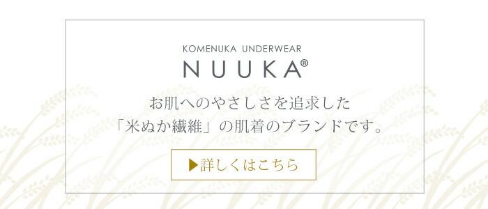 米ぬか繊維の肌着、nuukaのカテゴリページへ