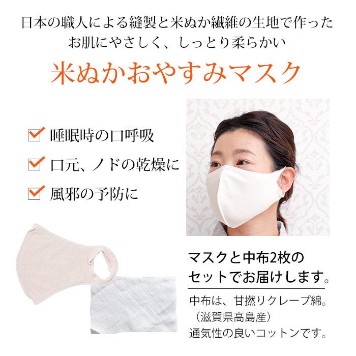 米ぬかおやすみマスクは、のどの乾燥を防いで保湿します。