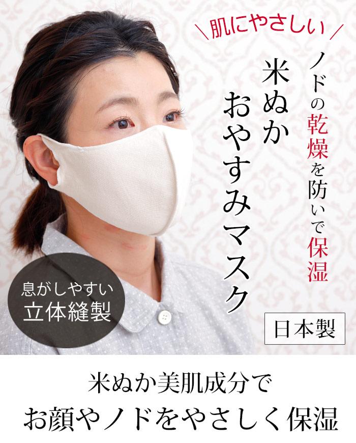 米ぬかおやすみマスクは、おやすみ中のノドの乾燥からやさしく守ります