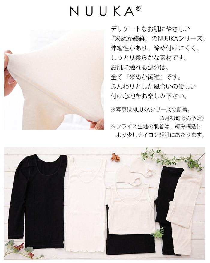米ぬか繊維の衣料品などの新しいブランド、NUUKAシリーズです。