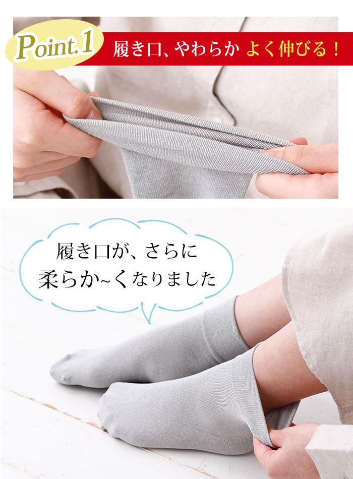 柔らかく、よく伸びる「締め付けない靴下」